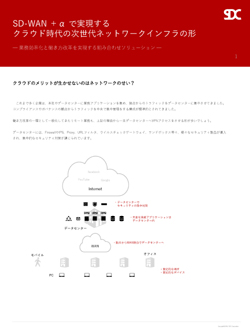 SD-WAN+αで実現するクラウド時代の次世代ネットワークインフラ [PR]