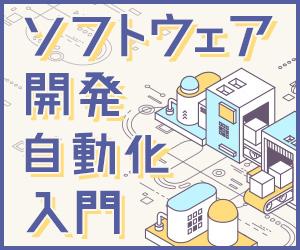 【連載】ソフトウェア開発自動化入門 [1] ソフトウェア開発自動化の歴史