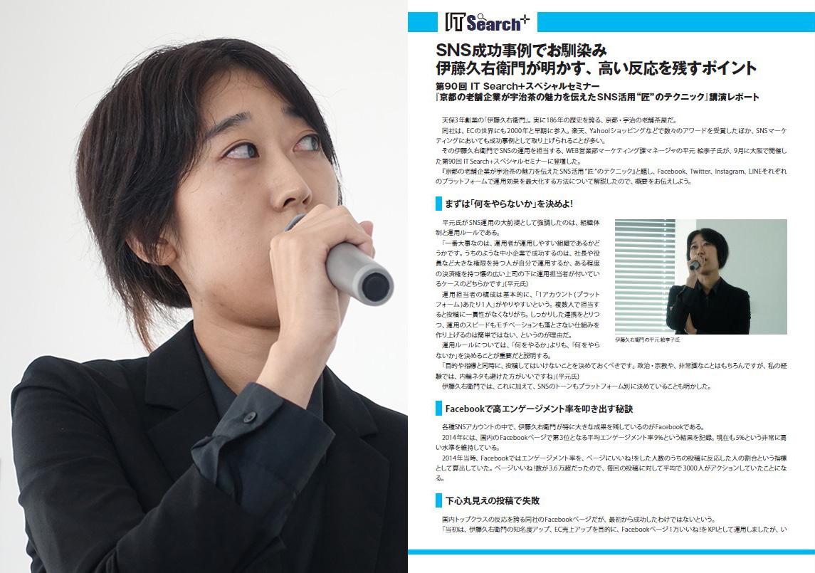 [講演レポート提供] SNS運用事例でお馴染み、伊藤久右衛門が明かす成功のポイント
