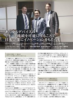 日本企業に高い生産性をもたらすリモートコントロールの最先端 [PR]