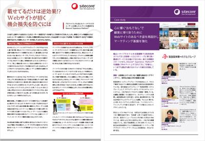 オンラインでの機会損失「デジ損」を防ぐWebサイトのパーソナライズ~その手法と効果 [PR]