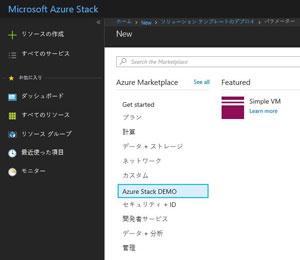 【連載】プライベートクラウド検討者のための Azure Stack入門 [34] Azure Stack IaaSを利用する - 仮想マシンのテンプレート(その4)