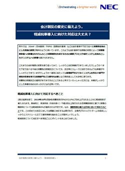 日本初の軽減税率導入に向けた対応、準備は万全ですか? [PR]