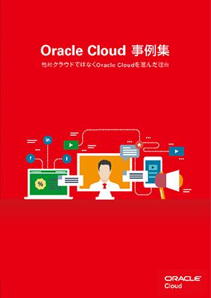 クラウドを選ぶ時代 ― AWS、Azure、国産クラウドと比較してOracle Cloudを選ぶ理由 [PR]