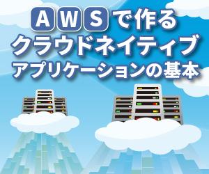 【連載】AWSで作るクラウドネイティブアプリケーションの基本 [3] API GatewayとLambdaを使ったサーバレスSpringアプリケーション(3)