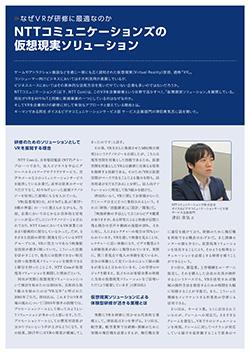 VRで研修!? NTT Com「仮想現実ソリューション」の実態に迫る [PR]