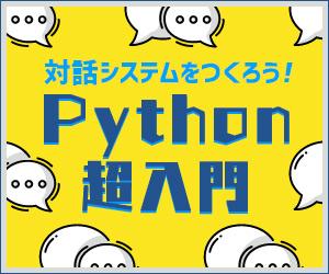【連載】対話システムをつくろう! Python超入門 [4] Pythonスクリプトの作成と実行(後編)