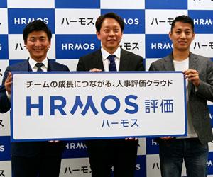 ビズリーチ、1on1にフォーカスした人事評価クラウド「HRMOS評価」を発表