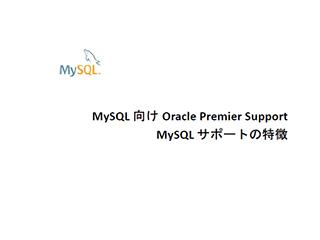 MySQL製品活用のリスク軽減と問題解決を実現 - サポート選びのポイント [PR]