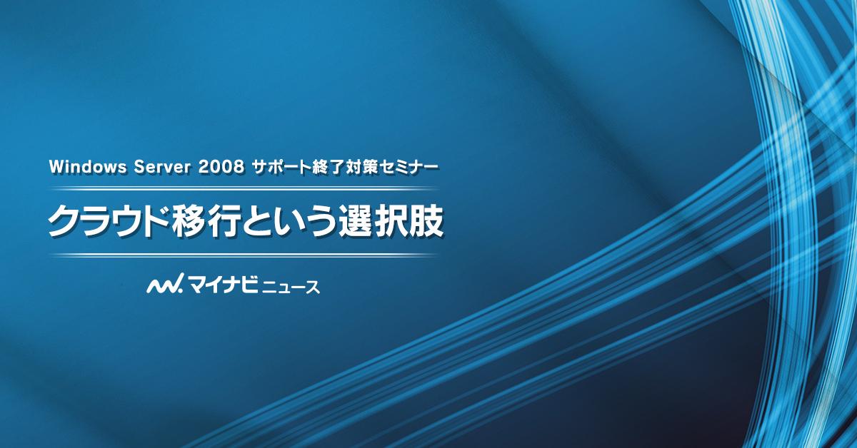 クラウド移行を成功させるポイント - 間近に迫った、Windows Server 2008 サポート終了に備える [PR]