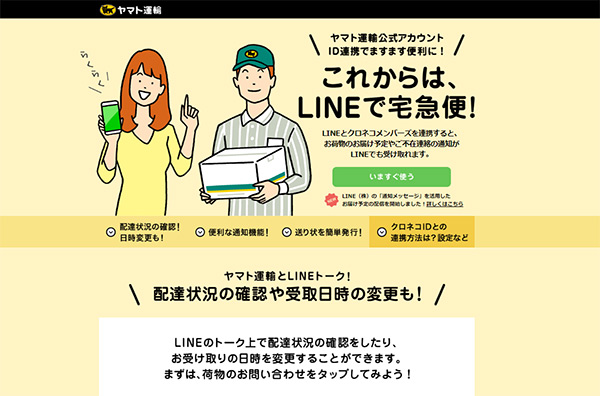 https://news.mynavi.jp/itsearch/2019/05/10/chat1/chat1-004.jpg