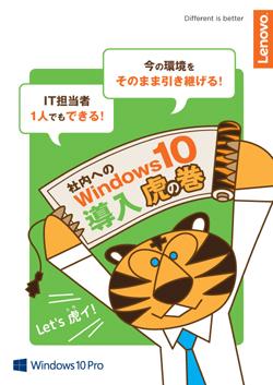 1人情シスでもこの1冊で解決! 失敗しないための「Windows 10」導入虎の巻 [PR]