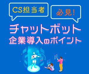 【連載】CS担当者必見! チャットボット企業導入のポイント [1] チャットボットを導入するなら今! 未来の顧客体験を作るUXとは