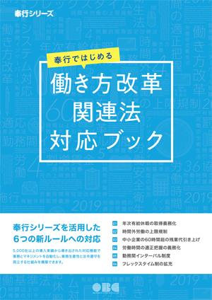 働き方改革関連法に効果的な打ち手をまとめたハンドブックを提供 [PR]