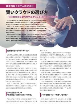 【特別企画】賢いクラウドの選び方 - 大手クラウドサービスとの比較で分かる「JR」の魅力