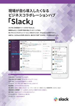 メルカリやNASAでも愛される「Slack」世界に支持される秘密がこの1冊に [PR]