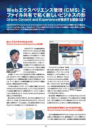 2つの成功事例から見える、デジタルコンテンツ活用の課題を解決するための最適解 [PR]
