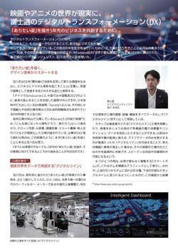 デジタルトランスフォーメーション(DX)時代に企業が取るべき行動を富士通が指南 [PR]