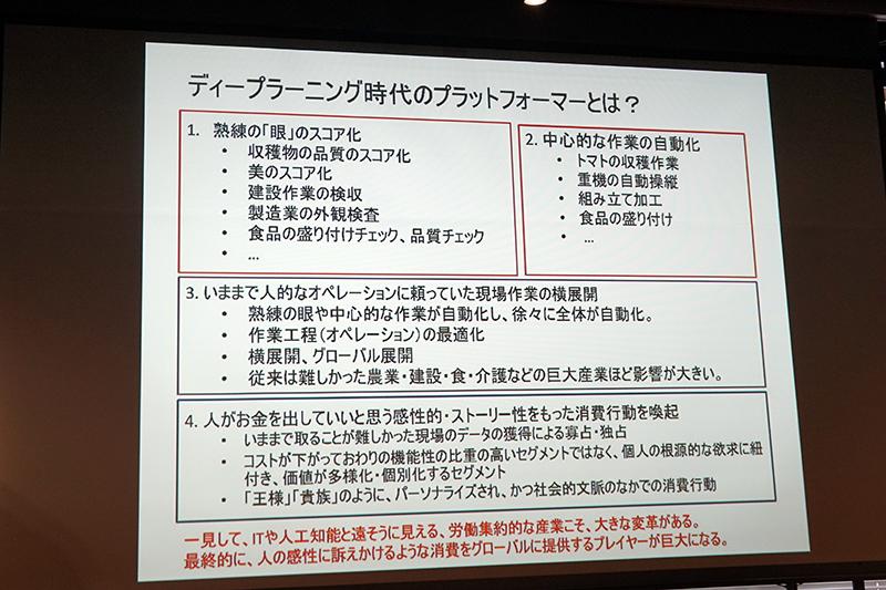https://news.mynavi.jp/itsearch/2019/06/18/matsuo/003l.jpg