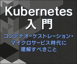 【連載】Kubernetes入門 [7] Kubernetesのリソースタイプを体系的に学ぶ - Config & Storage