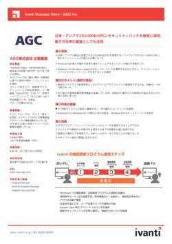 日本・アジアで2万台以上のPCにセキュリティパッチを適用、Ivantiが選ばれた理由とは [PR]