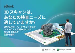 3Dスキャナーの導入・活用を成功させるために、知っておくべきこと [PR]