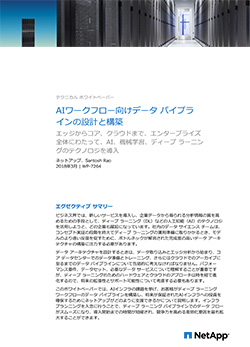 ディープラーニング(DL)を真に実現 - AIワークフロー向けデータパイプラインの設計と構築の手引き [PR]