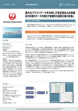 膨大なフライトデータを分析して安全性を向上 - JAL流「Tableau」活用術 [PR]