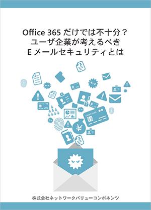 サイバー攻撃の起点として狙われる「Eメール」。いま企業に求められるセキュリティ機能とは [PR]