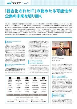 Ivanti Softwareの「統合化されたIT」が、ITが持つパワーを最大限に引き出す [PR]