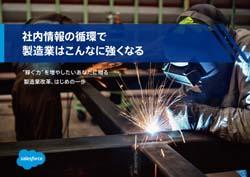 製造業をもっと強くするには、社内情報の循環が必須!! [PR]
