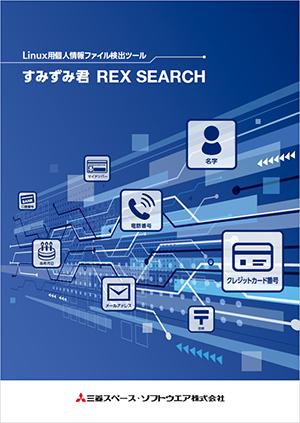 業務サーバから個人情報やクレジットカード番号を検出! 求められるのはLinux上で稼動する日本語対応の個人情報ファイル検出ツール [PR]