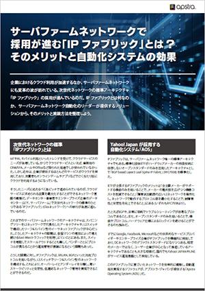 【特別企画】クラウドサービスの運用基盤に採用される「IPファブリック」導入・運用の最適解