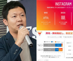 [講演資料] Instagramをビジネスに活かすには? 事例で学ぶ活用のヒント