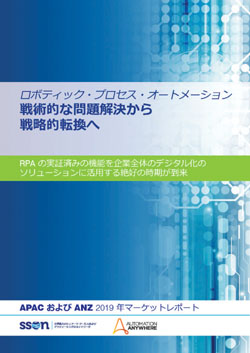 RPA活用の実態調査 - デジタル化のソリューションに活用する絶好の時期が到来 [PR]