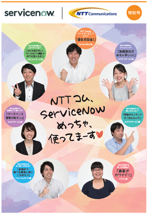 生産性がアップ!「ITサービスマネジメント」で煩雑化した業務システムを一元管理 [PR]