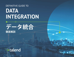 時代を一歩リードするための、データ統合戦略徹底ガイド [PR]