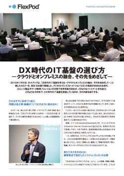 DX時代を勝ち抜くための次世代IT基盤の選び方 - セミナーレポート [PR]