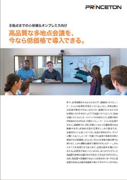 高品質なビデオ会議システムが低価格で導入できる理由 - プリンストンの多地点導入キャンペーン [PR]