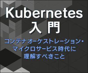 【連載】Kubernetes入門 [9] Kubernetesのリソースタイプを体系的に学ぶ - Metadata