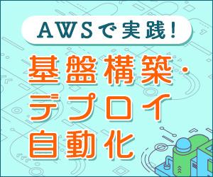 【連載】AWSで実践! 基盤構築・デプロイ自動化 [18] パイプラインの構築(その6)