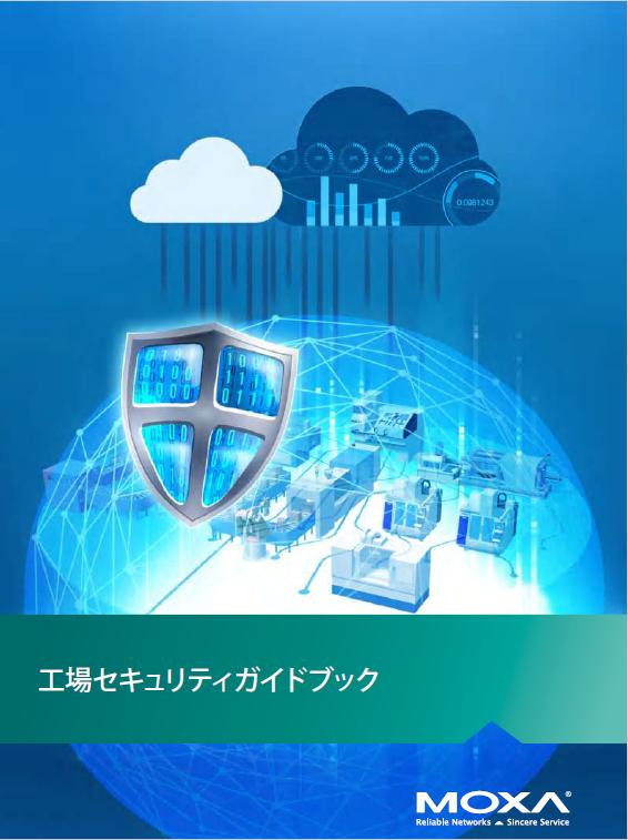 IIoTで工場が「繋がる」時代に求められるセキュリティとは? [PR]