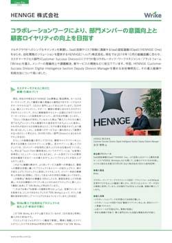 コラボレーションワークを成功に導くHENNGEの「Wrike」利活用 [PR]