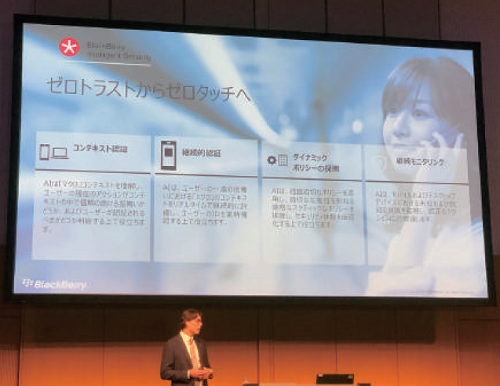 Principal Product Marketing ManagerであるCoray Runge氏は、講演の中でBlackBerry Intelligent Securityの詳細を語った。