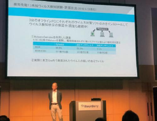 また、東芝デジタルソリューションズ株式会社 中村 宏氏の講演では、約20,000台のエンドポイントデバイスにCylancePROTECTを導入した同社だから語れるAI技術活用の肝が語られた。