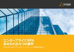 「デジタルワークフォース(RPA2.0)」の実現へ  [PR]