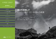 SD-WAN移行ガイド ~今、なぜSD-WANを考えるべきなのか~ [PR]