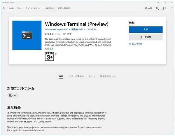 【連載】1からマスター! Windows Terminal入門 [1] 「Windows Terminal」とは何か