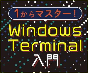 【連載】1からマスター! Windows Terminal入門 [2] インストールとアップデート方法