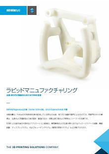 BMW社の製品開発にみる、3Dプリンタ活用の意義 [PR]